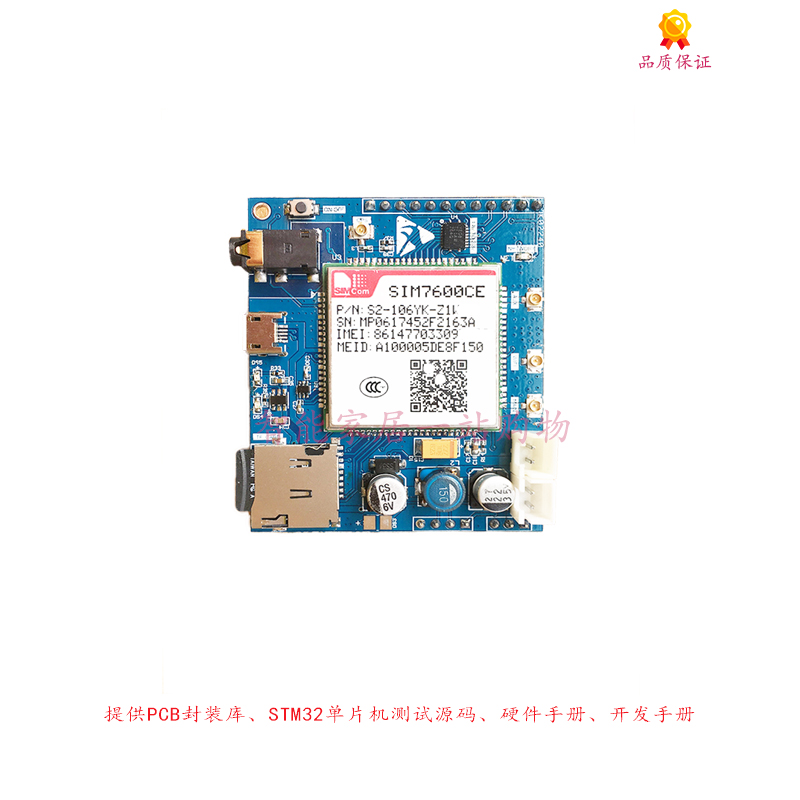 SIMCOM SIM7600CE development board, support private customization