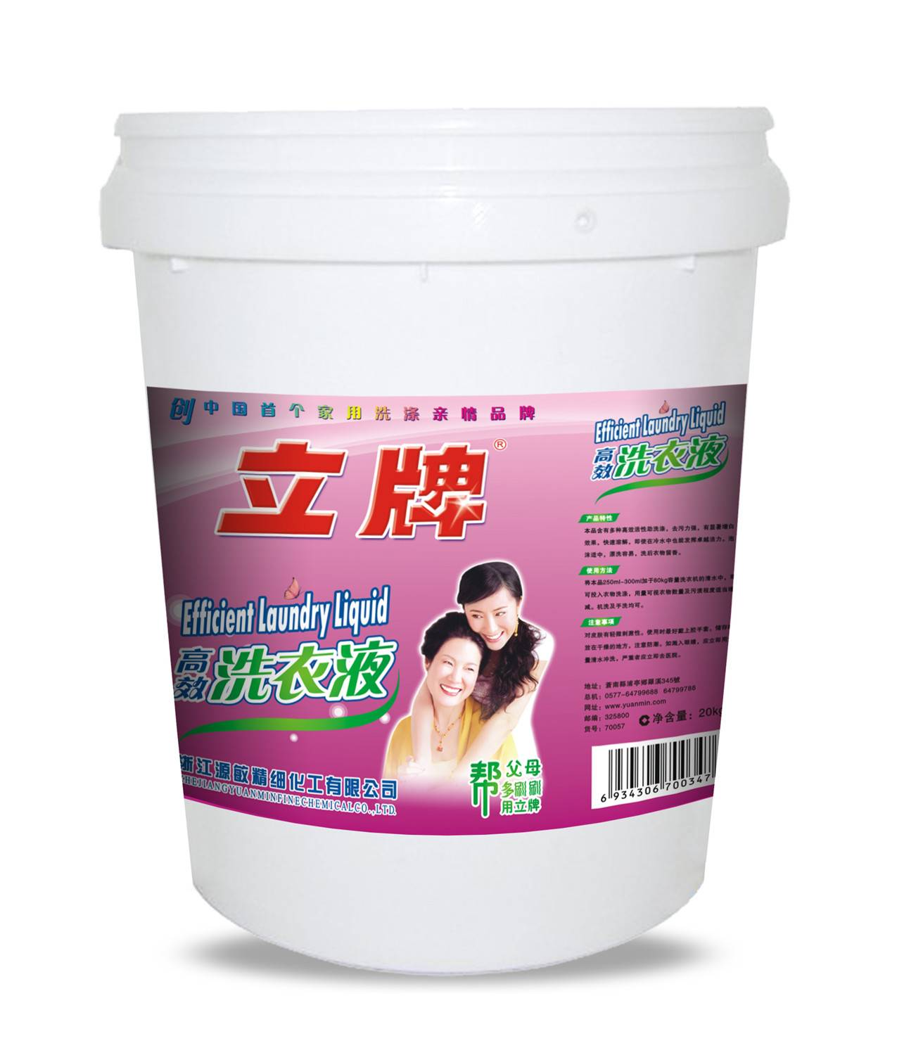 Efficient Laundry Liquid, 20KG, Daily chemicals, OEM, The laundry and hotel use.