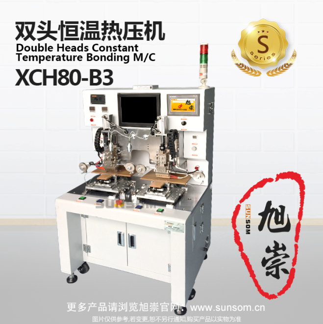 Double head constant temperature bonding machine