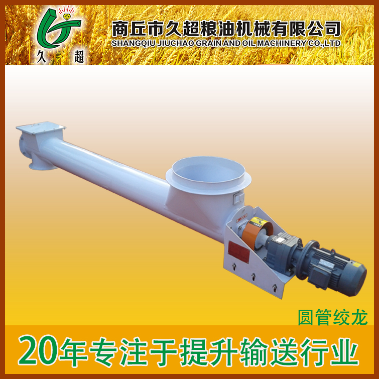 Tube screw conveyor for wheat flour