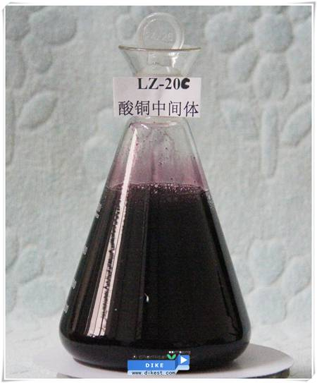 LZ-20C acid copper brightener purple dye