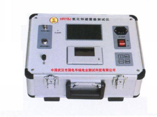 HRYBJ type Fast Zinc Oxide Tester of Lightning Arrester