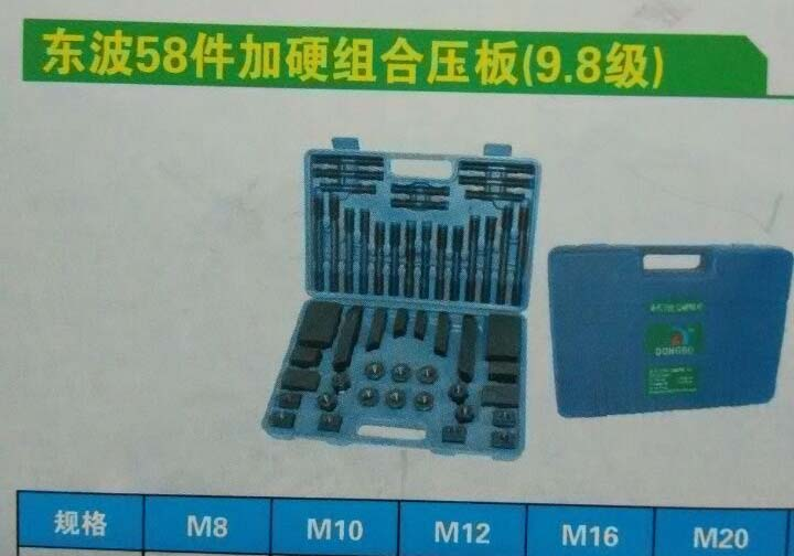 DongPo 58pc T-slot steel clamping bridgeport clamping kit and clamping set