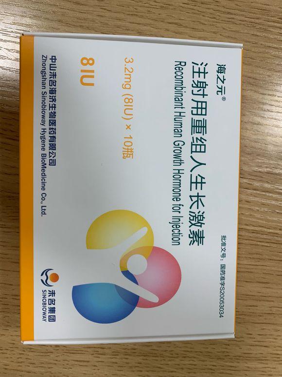 Haizhiyuan HGH,HYGENE,Authentic/Original/Genuine with Anti-counterfeiting Code,free reship policy