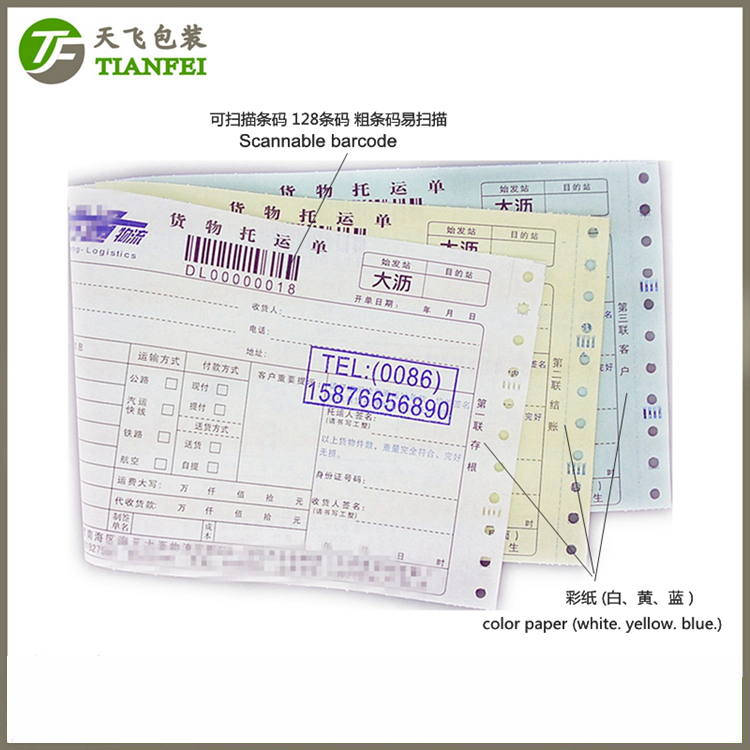 "230x5.5""-3 ply color paper scannable barcode logistics order"