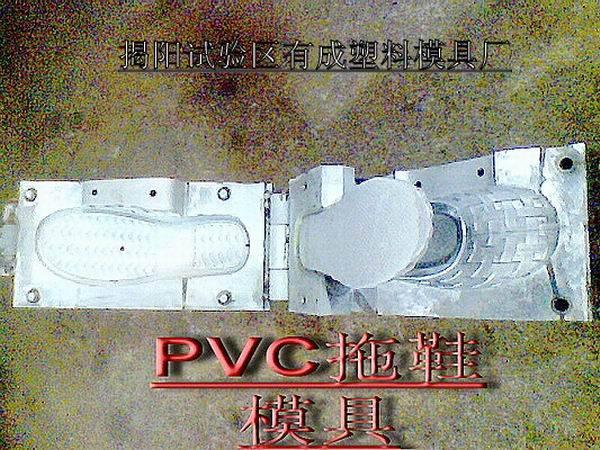 PVC slipper mold
