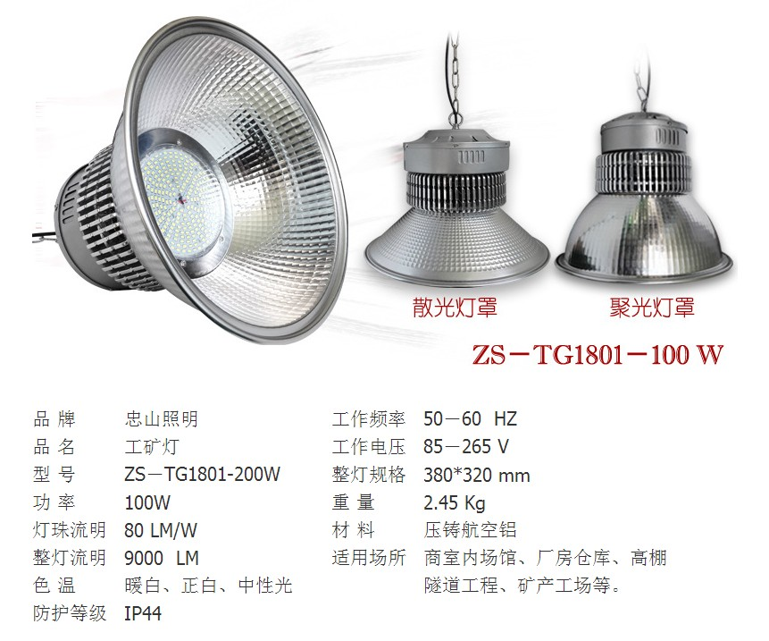 200w,150W High bay lihgt & project light.& strong cooling lignt