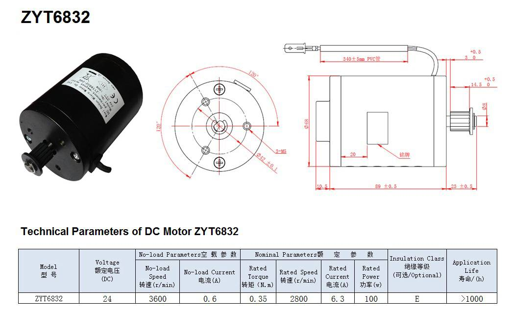 DC motor ZYT68100 for Electric Scooter