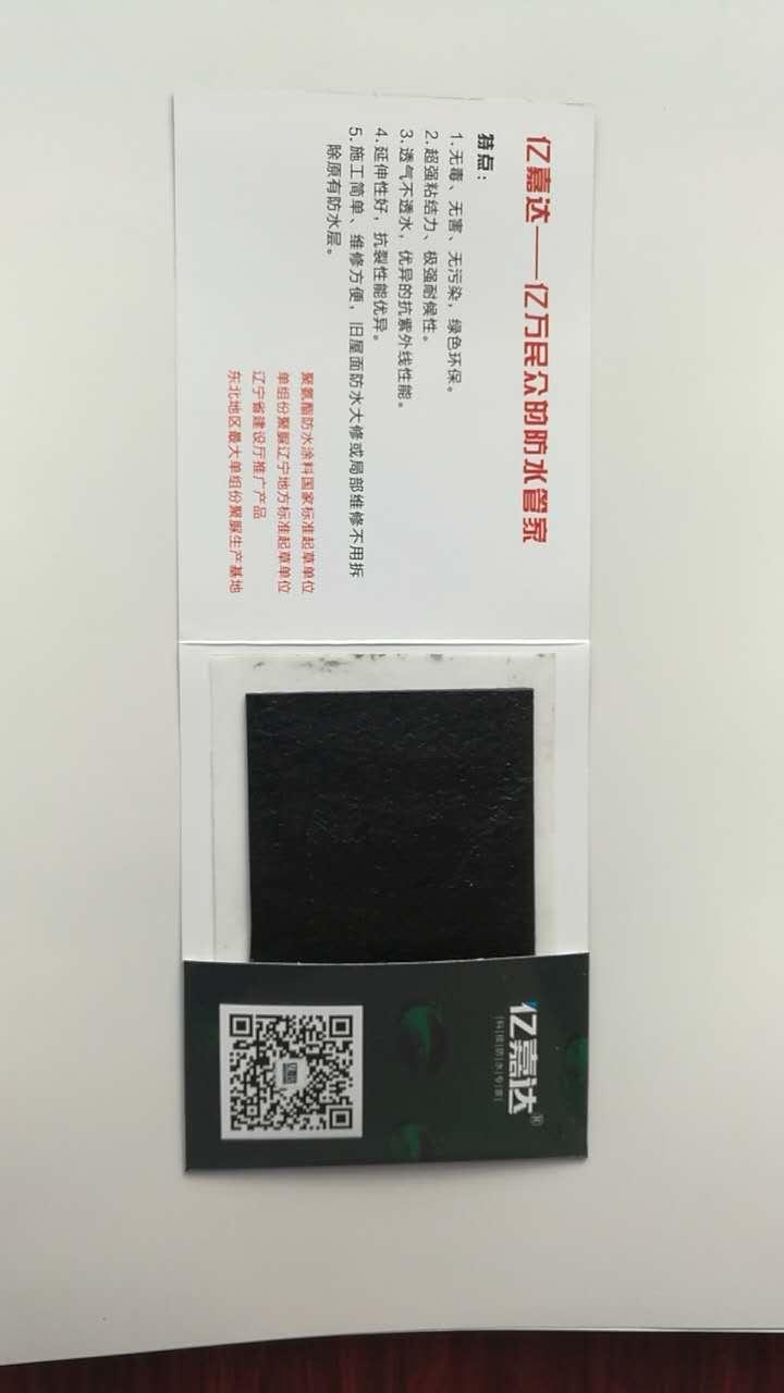 EPDM Water-based Rubber Waterproof Coating