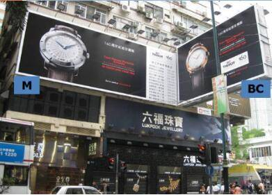 Hai Phong Mansion House on Nathan Rd, HK billboard for rent