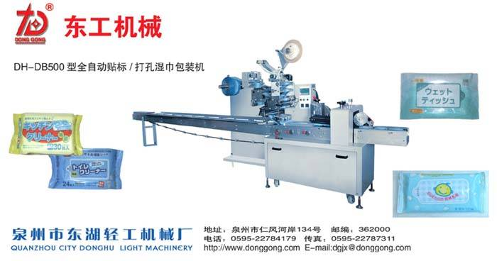 DH-DB500 full-auto wet tissue packing machine(Stick the mark/Dig the bore)