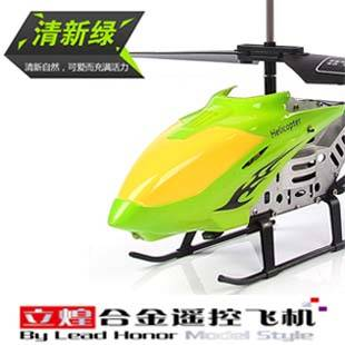 2015 NEW HELICOPTER FOR WHOLESALE