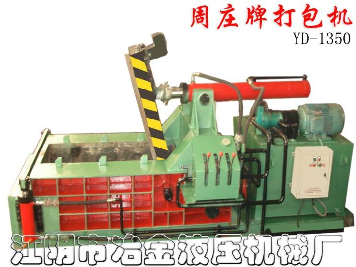 waste metal baler(YD-1350 Model)