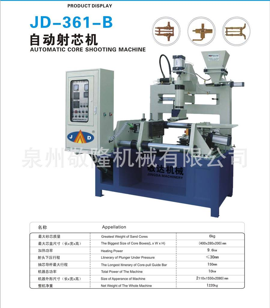Automatic Core Shooting Machine JD-361-B
