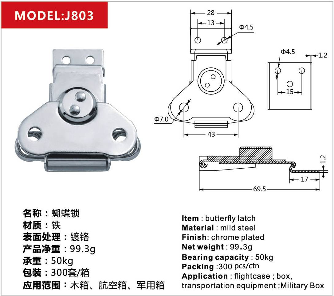 J803 Butterfly Iron latch Cabinet Drawer latch