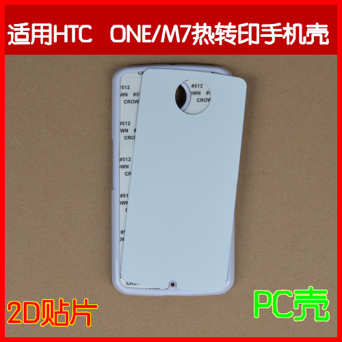 High Quality PC Phone Case for HTC M7