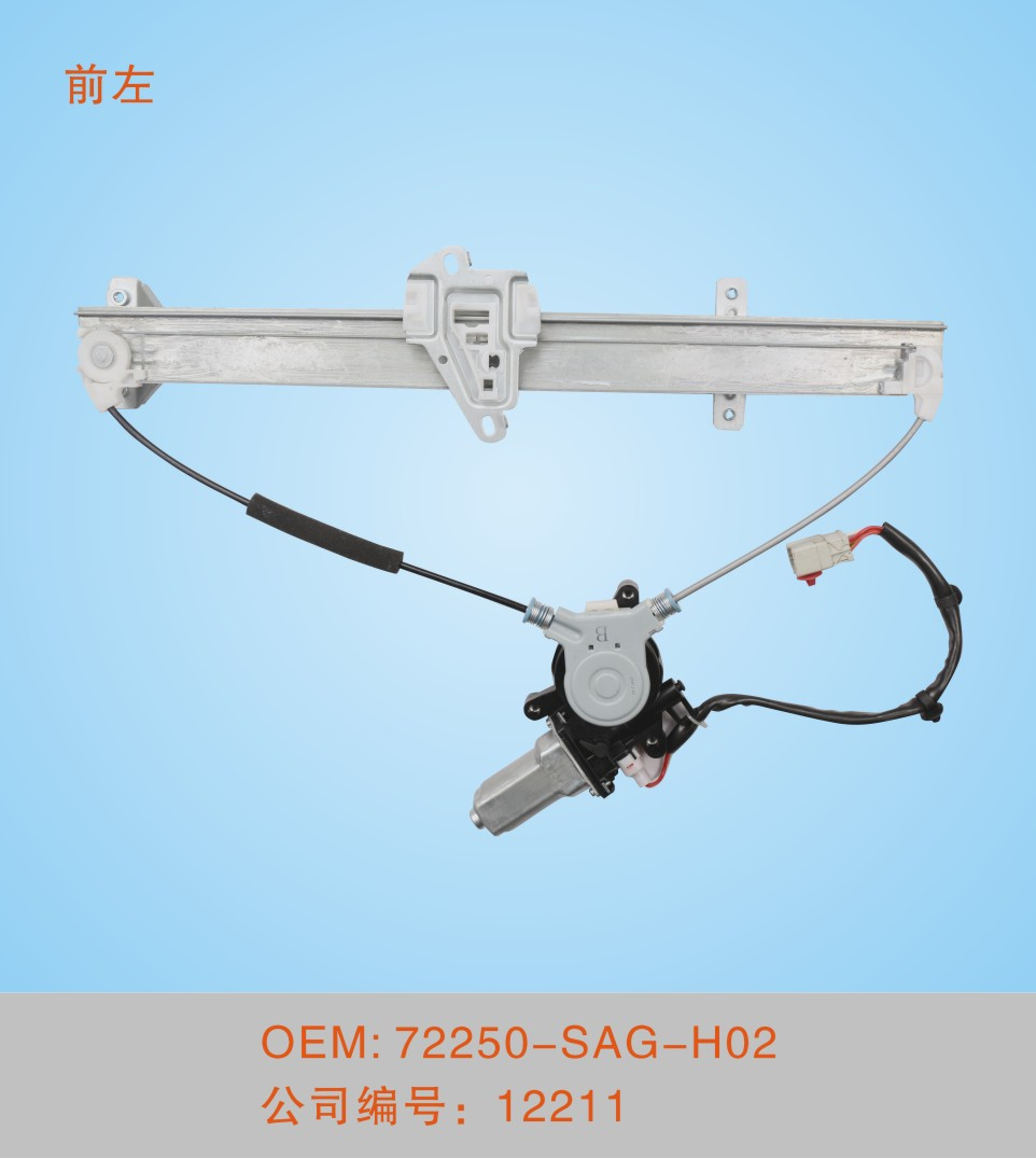 electric window regulator with Honda Fit (GD1/3 06-08years)