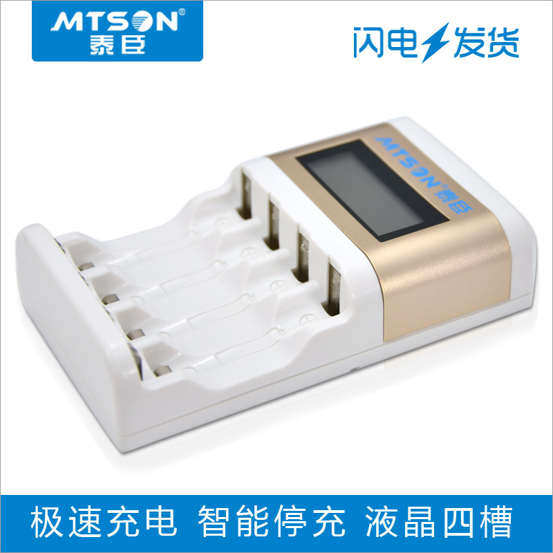 MTSON battery charger TS-880