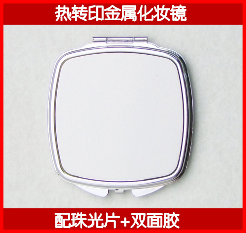 Blank Sublimation metal compact Mirror makeup mirror