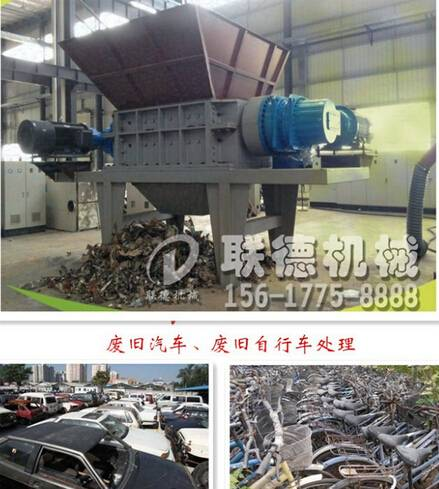 heavy type car shell Shredder processing machinery