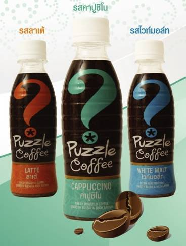 Puzzle Coffee Drink Cappuccino