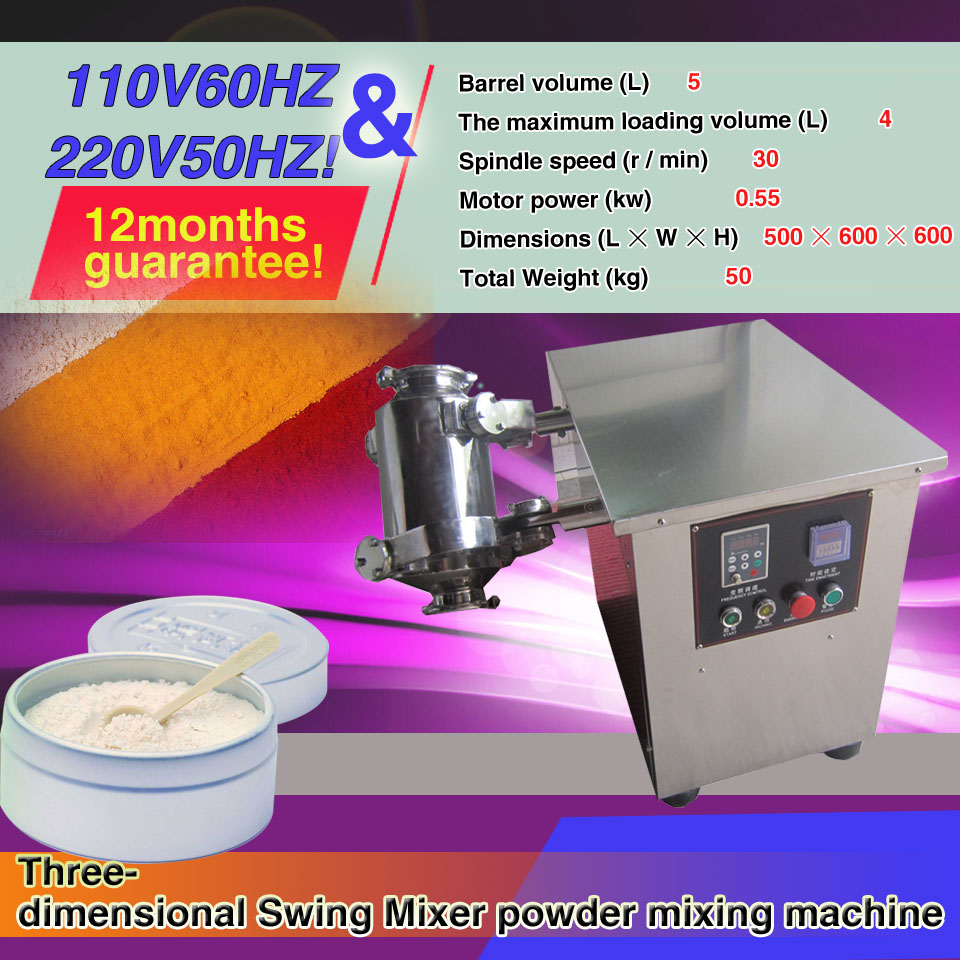 three-dimensional swing mixer/blender,automatic powder mixing machine,110V/220V
