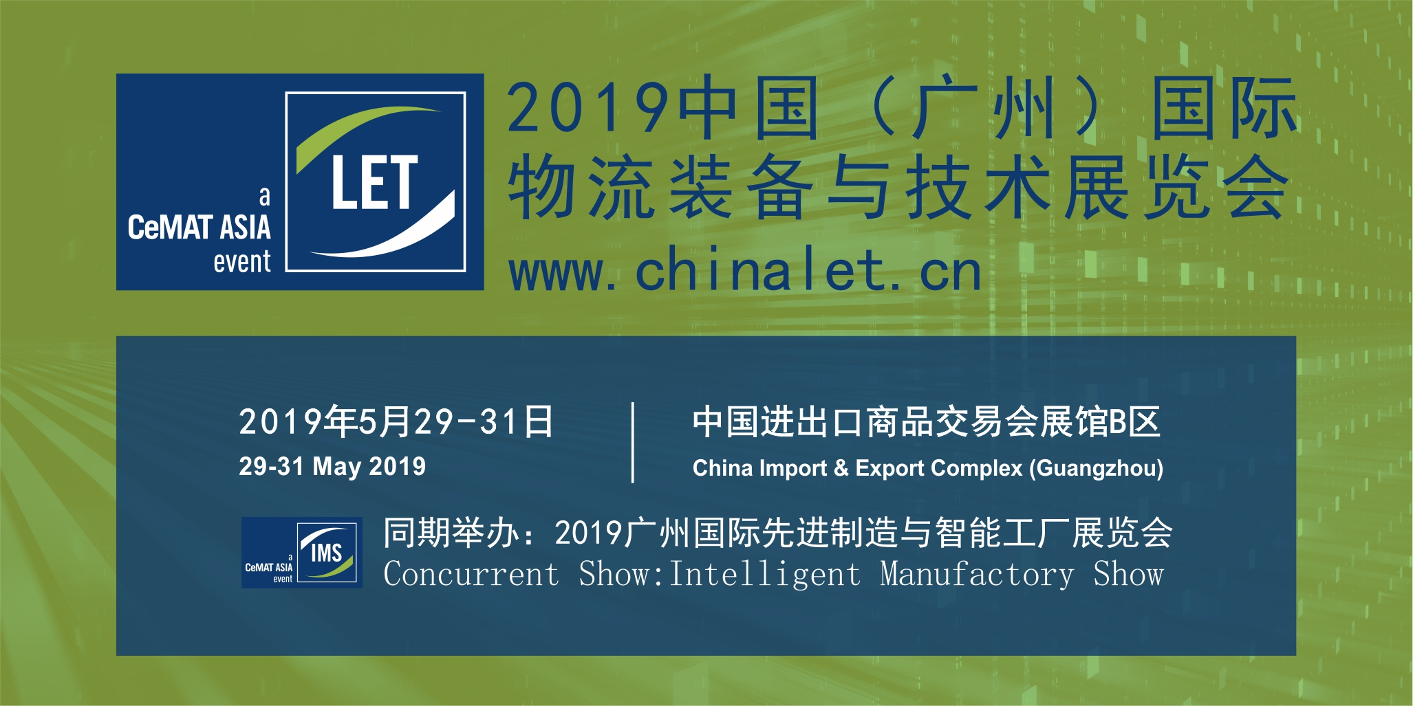2019 Chinese International Logistics Equipment & Technology Exhibition (Guangzhou)