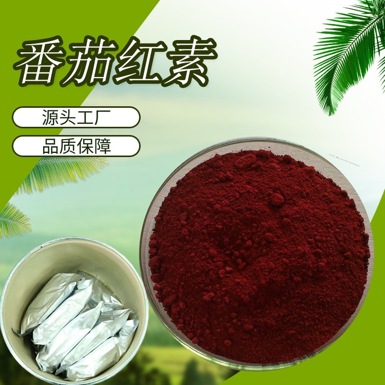 Manufacturer sells high quality lycopene powder with 5% purity