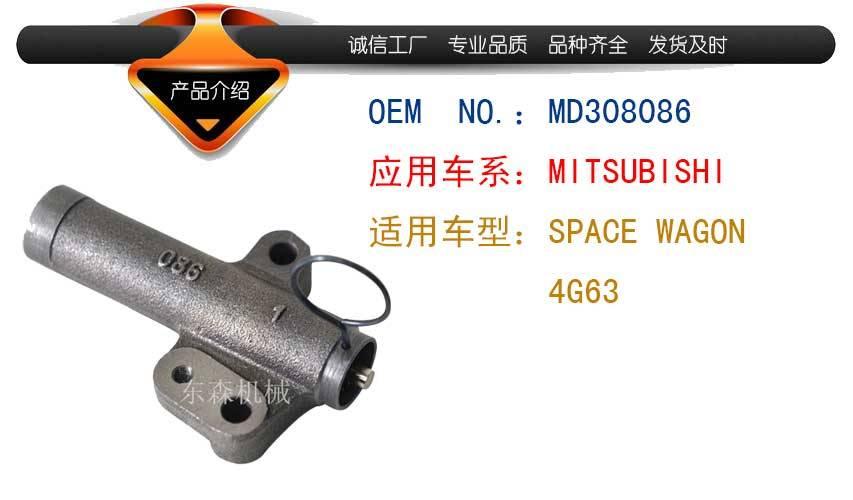 Timing Belt Tensioner Adjuster for Mitsubishi Outlander Space Wagon CU2W CU4W MD308086
