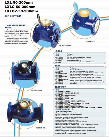 LXL-80-200mm ,LXLCZ-50-200mm,LXLC-50-200mm,water mete