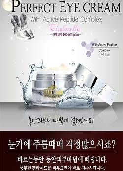 Korea perfect eye cream