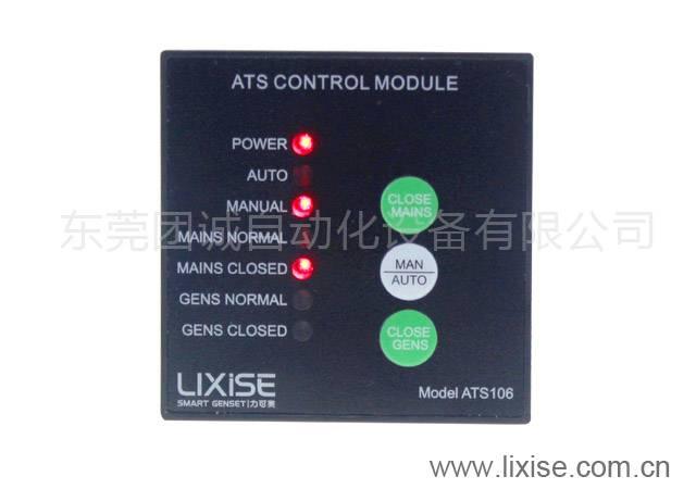ATS106 dual power transfer controller