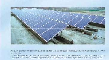 Full sets of solar power products