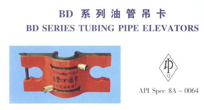 BD Series Tubing Pipe Elevators