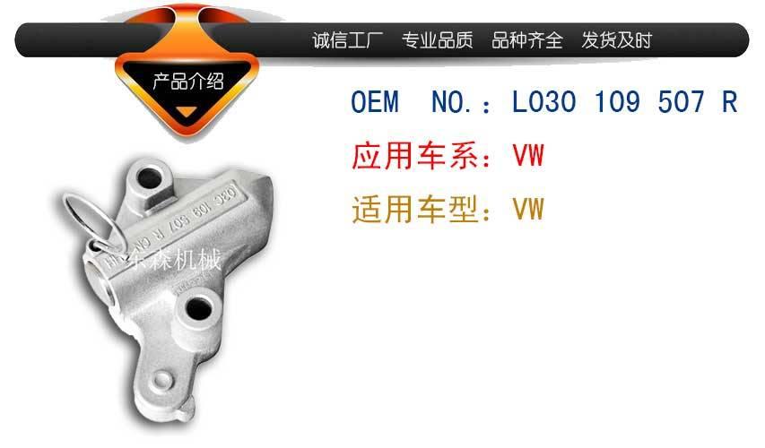 Timing Belt Tensioner for VW OEM L030 109 507 R L030109507R
