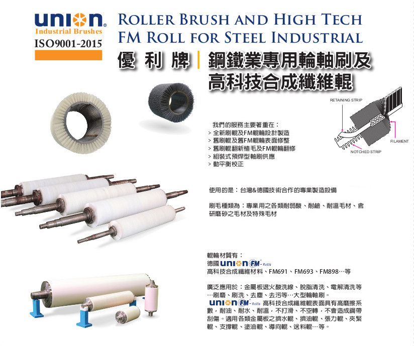 Roller Brush and High Tech FM Roll for Steel Industrial