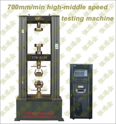 Middle-high speed Electromechanical Universal Testing Machine