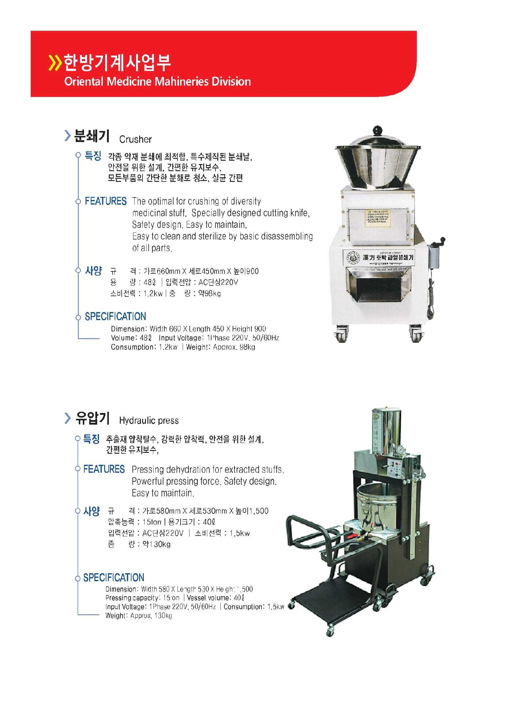 ( Crusher , Hydraulic press ) Oriental Food Medicine Machinery