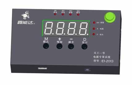 NFSC E1 Mobile Power Tester