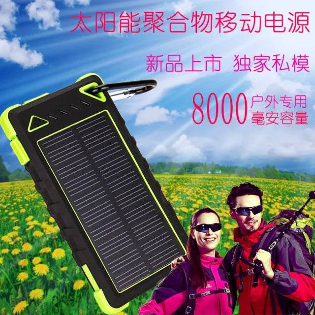 Waterproof IPX6 Solar Charger WT-S017