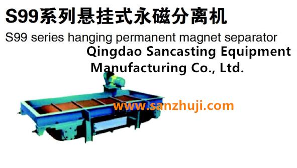 S99 series hanging permanent magnet separator