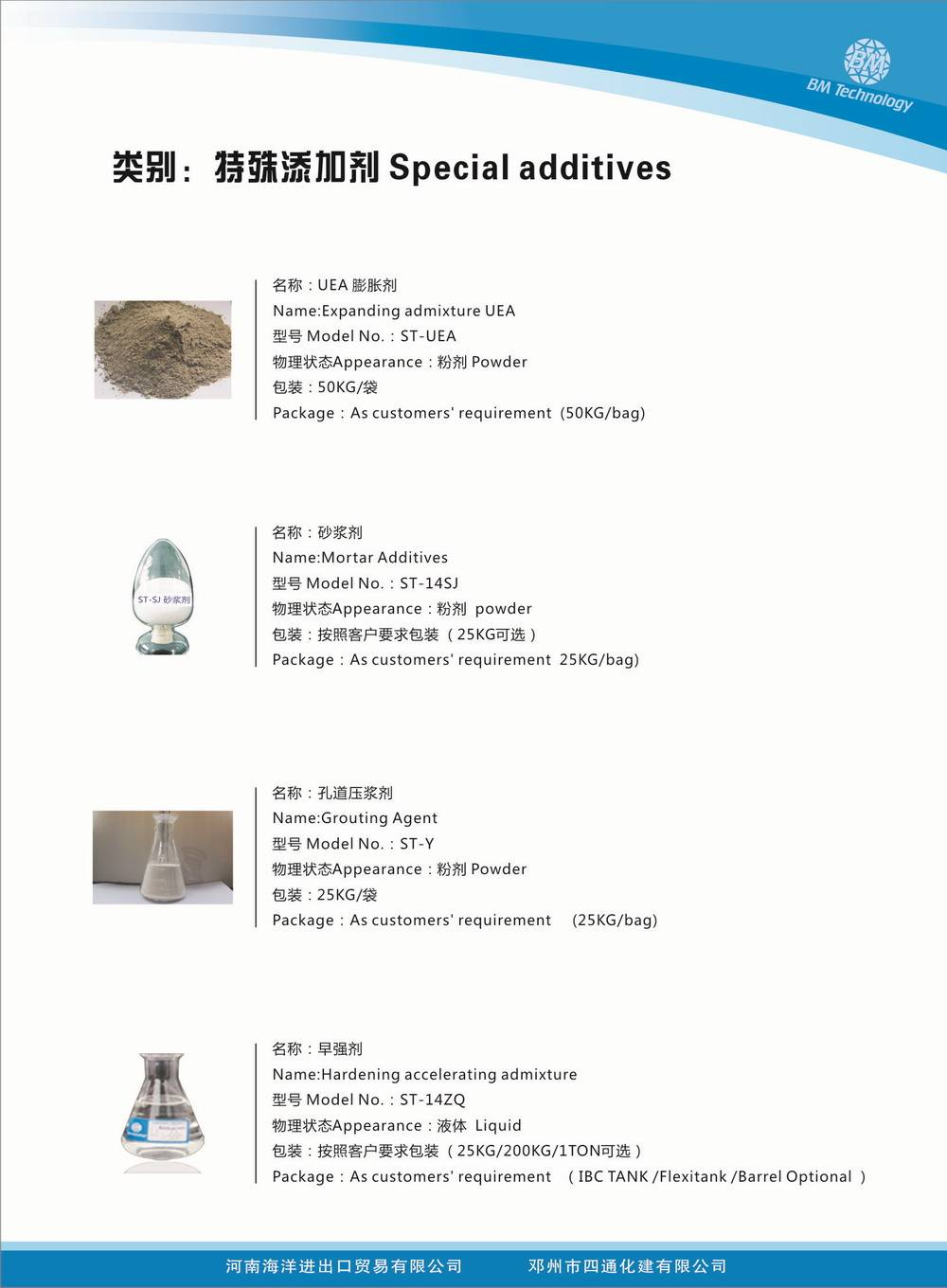 Concrete Additives Cement agent Manufacturers Supply