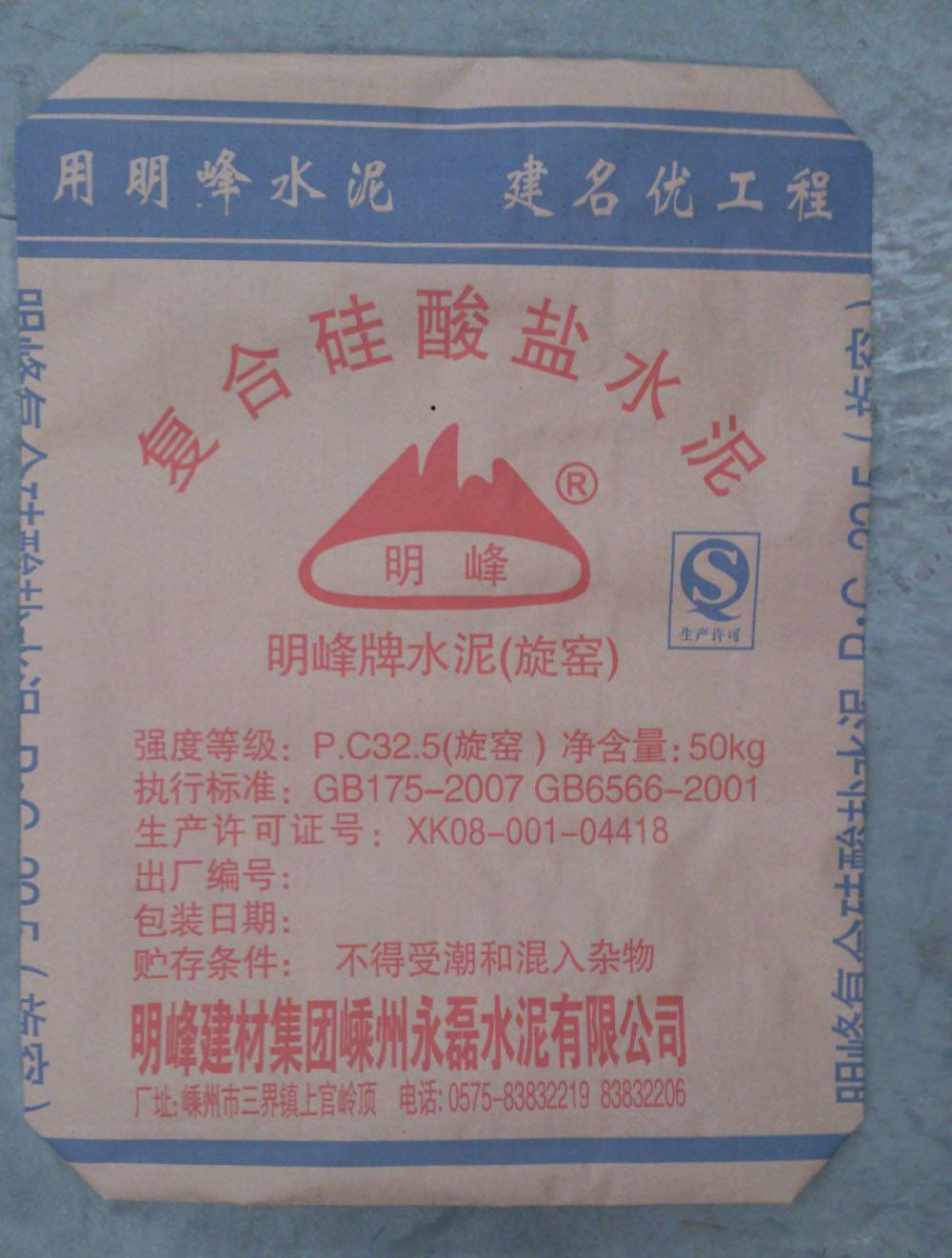 Multiwall Kraft Paper Cement Bag With Valve
