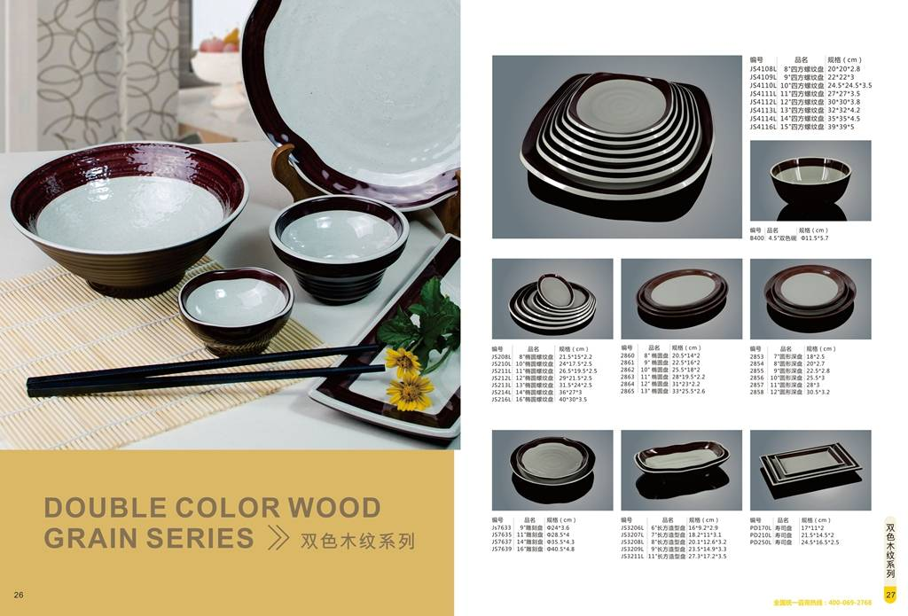 double-color wood grain series melamine plates