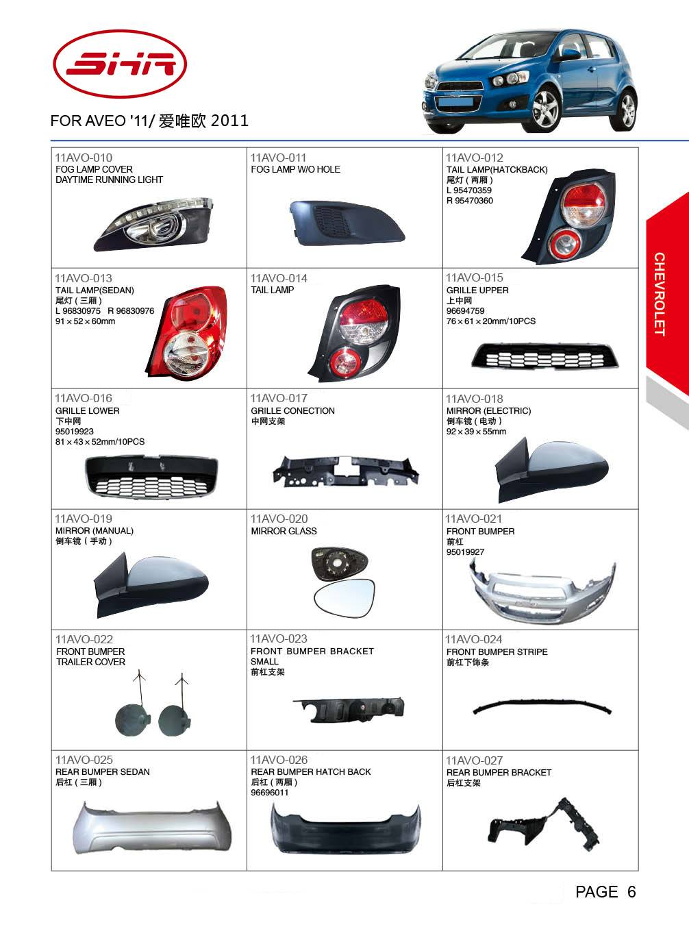 chevrolet 2011 Aveo aftermarket spare parts