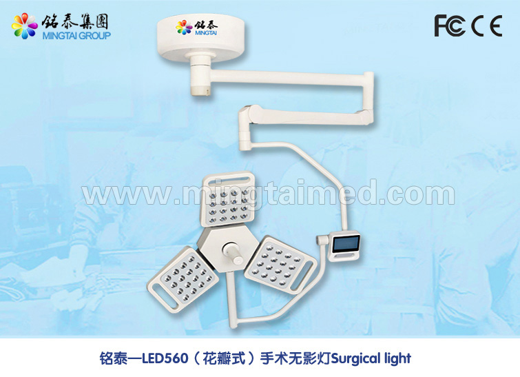 Mingtai LED560 petal model operating light