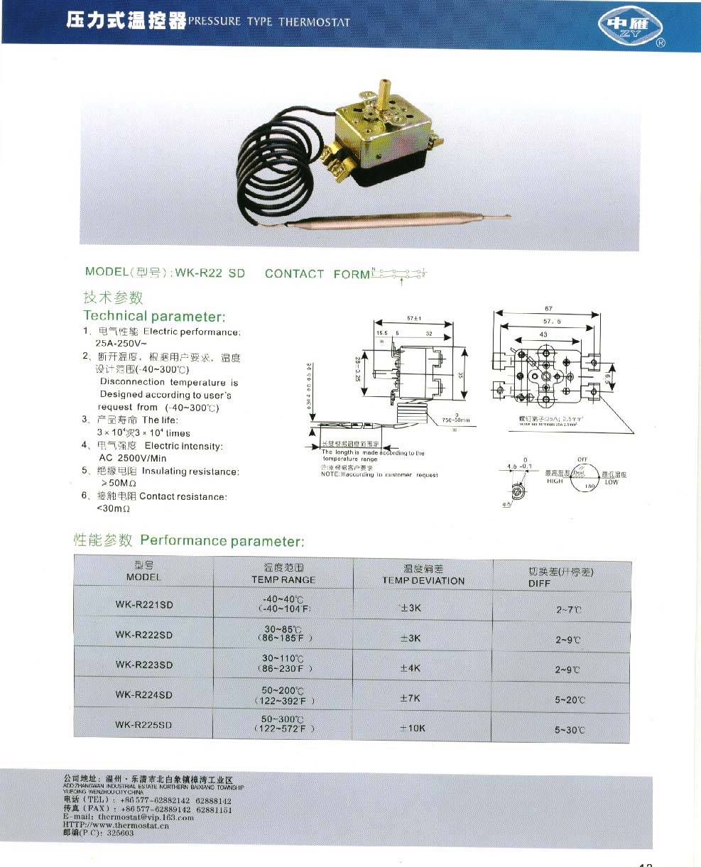 Thermostat WK-R22 SD