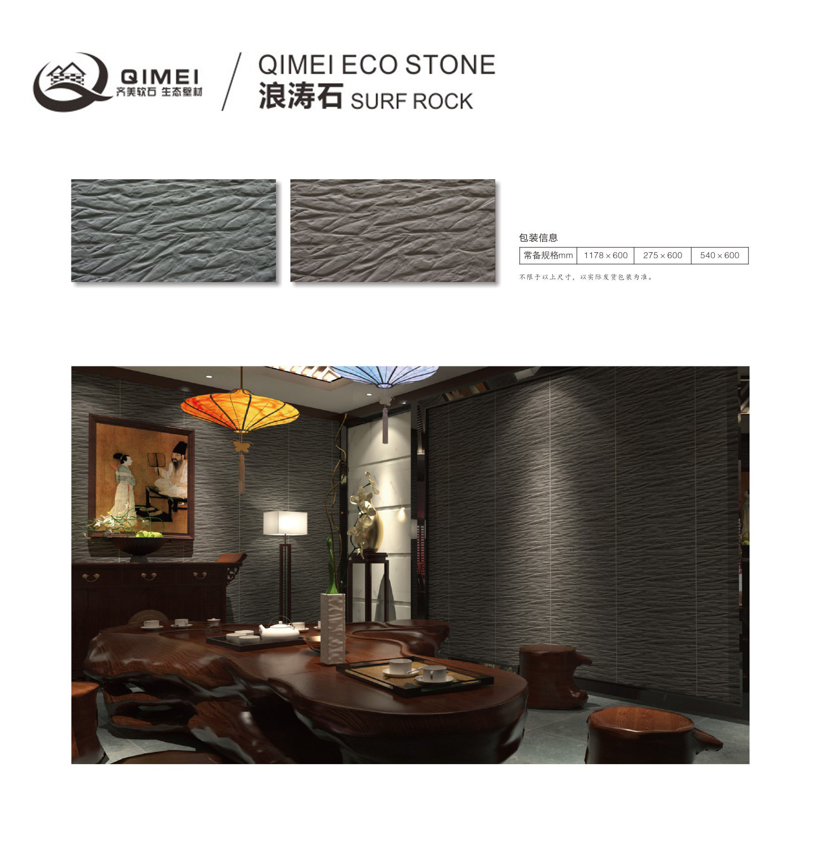 China baidai qimei surf and wave patern stone flexible and soft stone