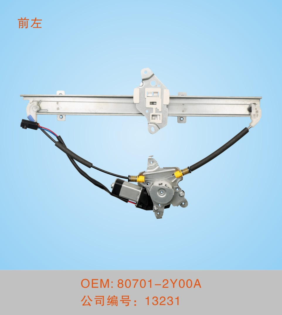 electric window regulator with NISSAN CEFIRO A33