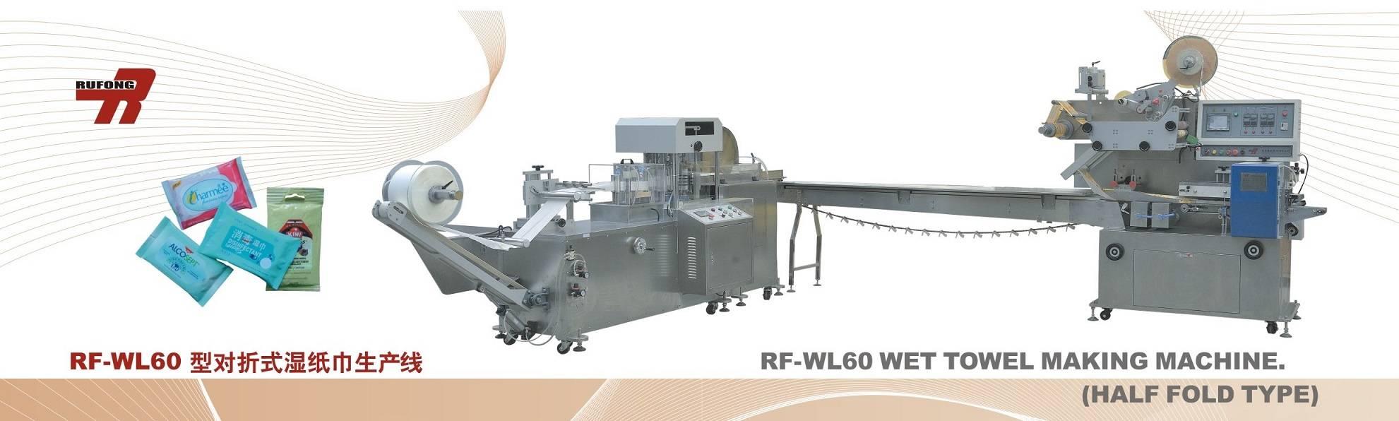 RF-WL60 Wet Towel Making Machine (Half Fold Type)